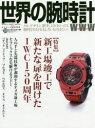 【新品】【本】世界の腕時計 No.138 〈特集〉新工場竣工で新たな扉を開けたIWC150周年