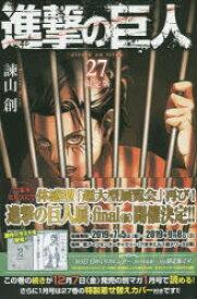 【新品】【本】進撃の巨人  27 限定版 諫山 創 著