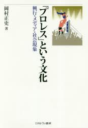 【新品】【本】「プロレス」という文化 興行・メディア・社会現象 岡村正史/著