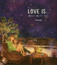 【新品】【本】LOVE IS… 穏やかで、愛しくて、だから Puuung/著