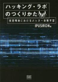 【新品】【本】ハッキング・ラボのつくりかた 仮想環境におけるハッカー体験学習 IPUSIRON/著