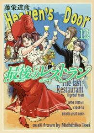 【新品】【本】最後のレストラン  12 藤栄 道彦 著
