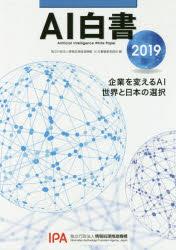 【新品】【本】AI白書 2019 企業を変えるAI世界と日本の選択 情報処理推進機構AI白書編集委員会/編