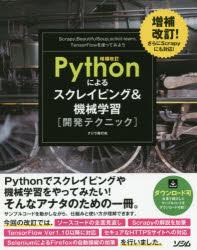 【新品】【本】Pythonによるスクレイピング&機械学習〈開発テクニック〉 Scrapy,BeautifulSoup,scikit‐learn,TensorFlowを使ってみよう クジラ飛行机/著