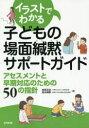 【新品】【本】イラストでわかる子どもの場面緘黙サポートガイド アセスメントと早期対応のための50の指針 金原洋治…
