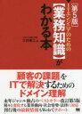 【新品】【本】ITエンジニアのための〈業務知識〉がわかる本 三好康之/著