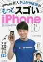 【新品】【本】iPhone芸人かじがや卓哉のもっとスゴいiPhone 超絶便利なテクニック125 かじがや卓哉/著