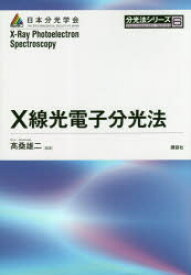 X線光電子分光法 高桑雄二/編著