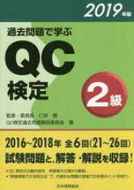 【新品】【本】過去問題で学ぶQC検定2級 21〜26回 2019年版 QC検定過去問題解説委員会/著 仁科健/監修・委員長