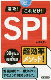 【新品】【本】速攻!これだけ!!SPI 2021年卒版 山本和男/著