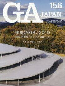 【新品】【本】GA JAPAN 156(2019JAN−FEB)