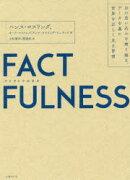 【新品】【本】FACTFULNESS10の思い込みを乗り越え、データを基に世界を正しく見る習慣ハンス・ロスリング/著オーラ・ロスリング/著アンナ・ロスリング・ロンランド/著上杉周作/訳関美和/訳