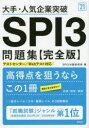 【新品】【本】大手・人気企業突破SPI3問題集《完全版》 '21 SPI3対策研究所/著