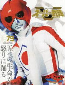 スーパー戦隊Official Mook 20世紀 1979 バトルフィーバーJ 講談社/編