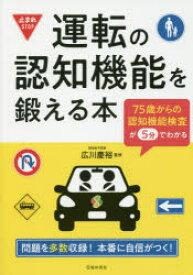 【新品】【本】運転の認知機能を鍛える本 75歳からの認知機能検査が5分でわかる 広川慶裕/監修