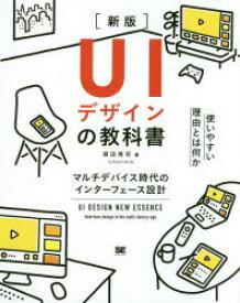 【新品】【本】UIデザインの教科書 マルチデバイス時代のインターフェース設計 原田秀司/著