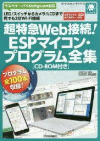 【新品】【本】超特急Web接続!ESPマイコン・プログラム全集 LED/スイッチからカメラ/LCDまで何でも3分Wi‐Fi接続 国野亘/他著