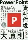 【新品】PowerPoint資料作成プロフェッショナルの大原則 松上純一郎/著