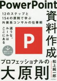 【新品】【本】PowerPoint資料作成プロフェッショナルの大原則 松上純一郎/著