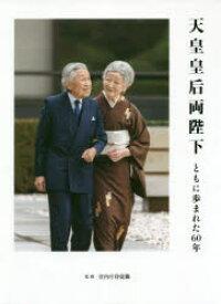 【新品】【本】天皇皇后両陛下ともに歩まれた60年 宮内庁侍従職/監修