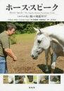 【新品】【本】ホース・スピーク これからの人と馬との対話ガイド Sharon Wilsie/著 Gretchen Vogel/著 宮田朋…