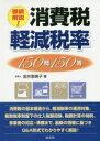 【新品】【本】徹底解説!消費税軽減税率150問150答 金井恵美子/著