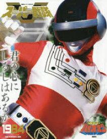 スーパー戦隊Official Mook 20世紀 1984 超電子バイオマン 講談社/編