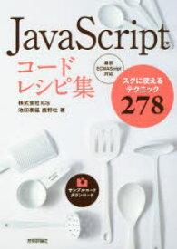 JavaScriptコードレシピ集 スグに使えるテクニック278 池田泰延/著 鹿野壮/著