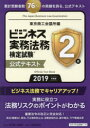 【新品】【本】ビジネス実務法務検定試験2級公式テキスト 2019年度版