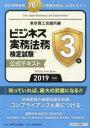 【新品】【本】ビジネス実務法務検定試験3級公式テキスト 2019年度版