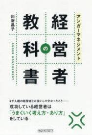【新品】【本】アンガーマネジメント経営者の教科書 川嵜昌子/著
