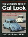 【新品】【本】The Complete Book of Cal Look カリフォルニア・ルックVW大全