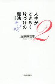 【新品】人生がときめく片づけの魔法 2 近藤麻理恵/著