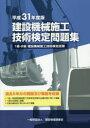 【新品】【本】建設機械施工技術検定問題集 1級・2級建設機械施工技術検定試験 平成31年度版