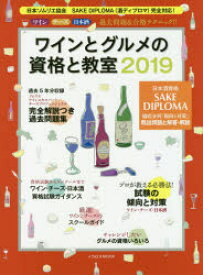 【新品】【本】ワインとグルメの資格と教室 2019