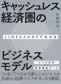 【新品】【本】LINEとメルカリでわかるキャッシュレス経済圏のビジネスモデル 安岡孝司/著
