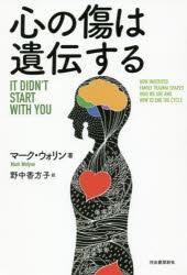 【新品】【本】心の傷は遺伝する マーク・ウォリン/著 野中香方子/訳