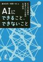 【新品】【本】AIにできること、できないこと ビジネス社会を生きていくための4つの力 藤本浩司/著 柴原一友/著