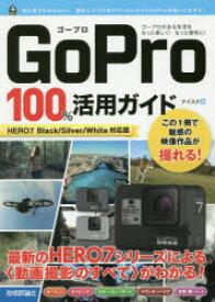 GoPro 100%活用ガイド 最新のHERO7シリーズによる〈動画撮影のすべて〉がわかる! ナイスク/著