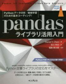 pandasライブラリ活用入門 Pythonデータ分析/機械学習のための基本コーディング! Daniel Y.Chen/著 吉川邦夫/訳 福島真太朗/監訳