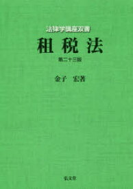 租税法 金子宏/著