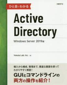 【新品】【本】ひと目でわかるActive Directory Windows Server 2019版 Yokota Lab,Inc./著