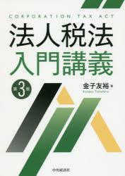【新品】【本】法人税法入門講義 金子友裕/著