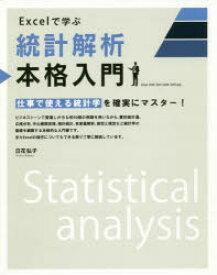 【新品】【本】Excelで学ぶ統計解析本格入門 仕事で使える統計学を確実にマスター! 日花弘子/著