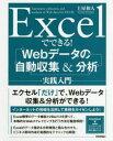 【新品】【本】Excelでできる!Webデータの自動収集&分析実践入門 土屋和人/著