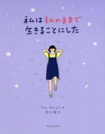 【新品】私は私のままで生きることにした キムスヒョン/著 吉川南/訳