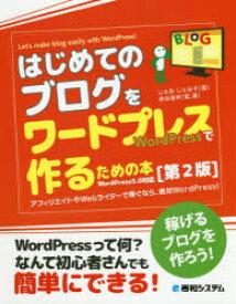 はじめてのブログをワードプレスで作るための本 アフィリエイトやWebライターで稼ぐなら、絶対WordPress! じぇみじぇみ子/著 染谷昌利/監、著