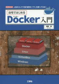 自宅ではじめるDocker入門 人気のコンテナ型「仮想化ソフト」を使ってみる! 浅居尚/著