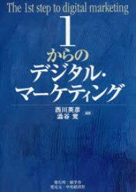 【新品】【本】1からのデジタル・マーケティング 西川英彦/編著 澁谷覚/編著