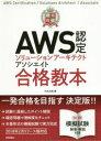 【新品】【本】最短突破AWS認定ソリューションアーキテクトアソシエイト合格教本 村主壮悟/著